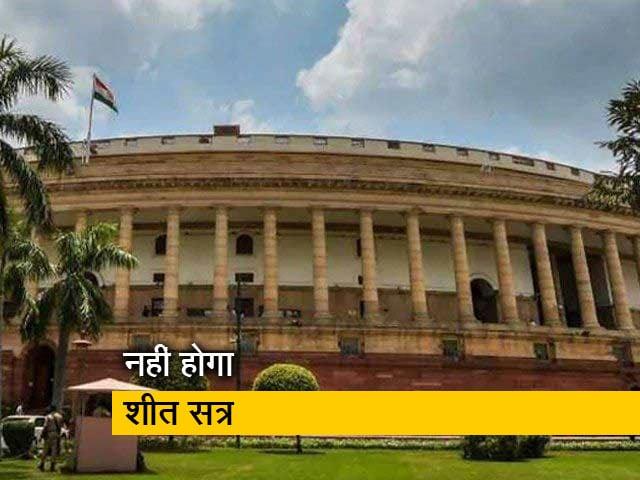 Videos : इस बार नहीं बुलाया जाएगा संसद का शीत सत्र