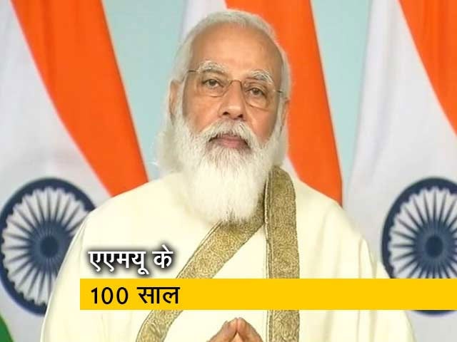 Video : AMU के शताब्दी समारोह में बोले PM मोदी, 'जो देश का वो हर देशवासी का'