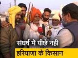 Video : हरियाणा के किसान भी आंदोलन में शामिल