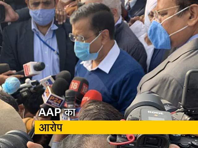 Video : पुलिस ने BJP की मदद से किसान आंदोलन के चलते अरविंद केजरीवाल को किया नजरबंद: AAP