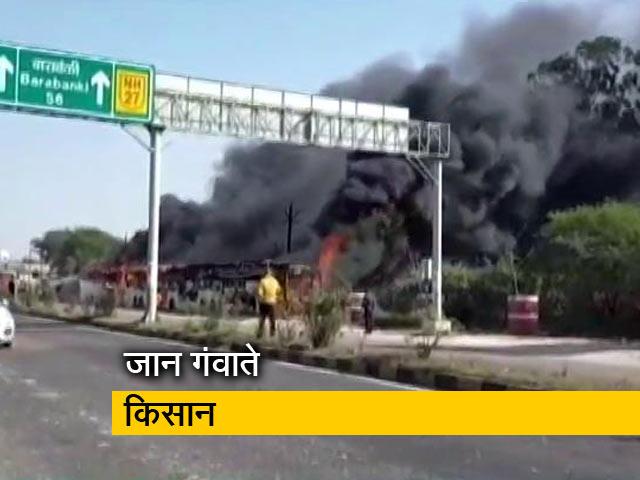Videos : लखनऊ-कानपुर हाइवे पर हादसा, आग लगने से मची अफरा-तफरी