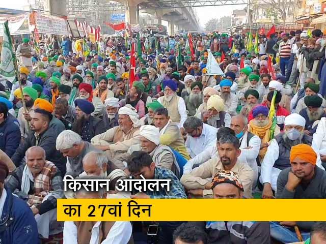 Videos : सिंघु बॉर्डर पर किसानों की बैठक, सरकार से बातचीत पर होगा फैसला