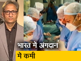 Video : रवीश कुमार का प्राइम टाइम: कोरोना से लड़ने में अंगदान की अहमियत