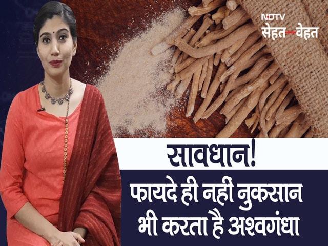 Videos : Ashwagandha: जानें अश्वगंधा खाने के फायदे और नुकसान