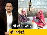 Video : BJP को नहीं दिया वोट, मंत्री के परिवार ने दिखाई दबंगई