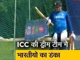 Video : आईसीसी अवार्ड्स में धोनी-कोहली समेत कई भारतीय खिलाड़ी छाए