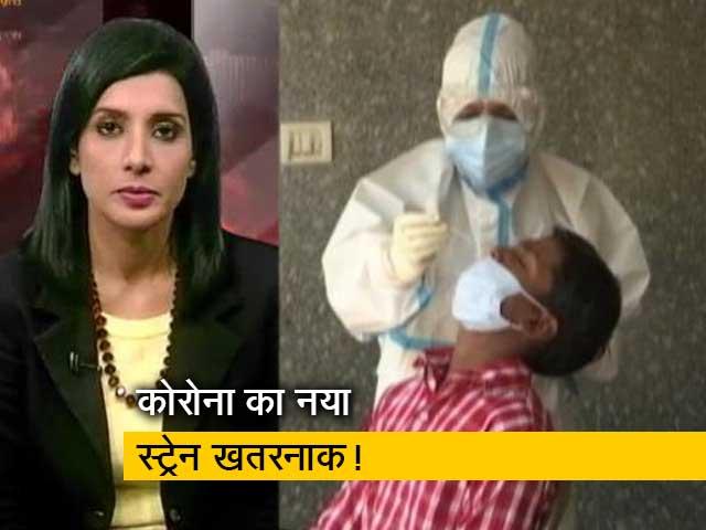 Videos : कोरोनावायरस के नए स्ट्रेन मिलने से बढ़ा खतरा
