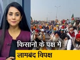 Videos : देस की बात: किसानों के समर्थन में राजनीतिक दल भी मैदान में उतरे