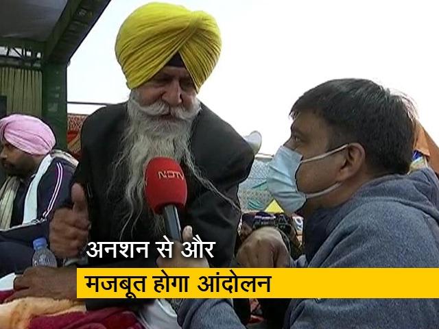Videos : गलन वाली सर्दी के बावजूद अनशन पर बैठे किसानों में दिखा जोश