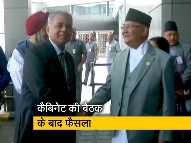 Videos : नेपाल : PM ओली ने की संसद भंग करने की सिफारिश