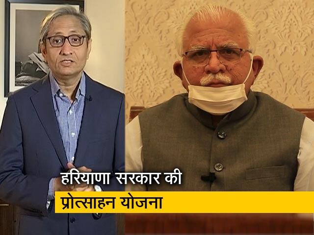 Videos : रवीश कुमार का प्राइम टाइम : हरियाणा सरकार के वादे पर ऐतबार कर परेशान हुए कई किसान