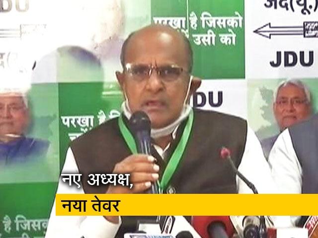 Videos : विधायकों के BJP में शामिल होने पर JDU ने जताई नाराजगी, लव जिहाद पर भी अलग स्टैंड