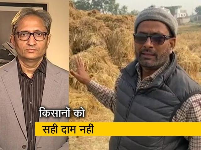 Videos : रवीश कुमार का प्राइम टाइम: क्यों बिहार के किसानों की फसल नहीं खरीद रही सरकार?