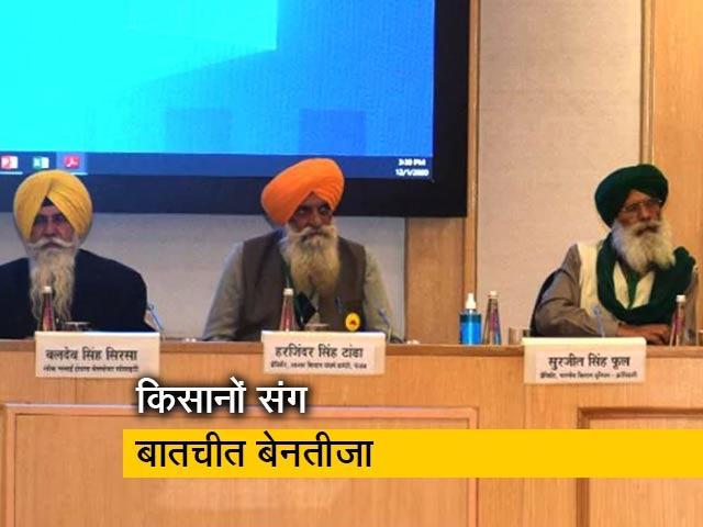 Video : केंद्र सरकार की किसानों के साथ बातचीत बेनतीजा