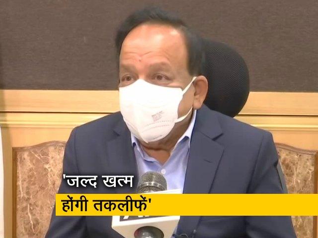 Videos : भारत में जनवरी में शुरू हो सकता है कोरोना का वैक्सीनेशन: डॉ हर्षवर्धन