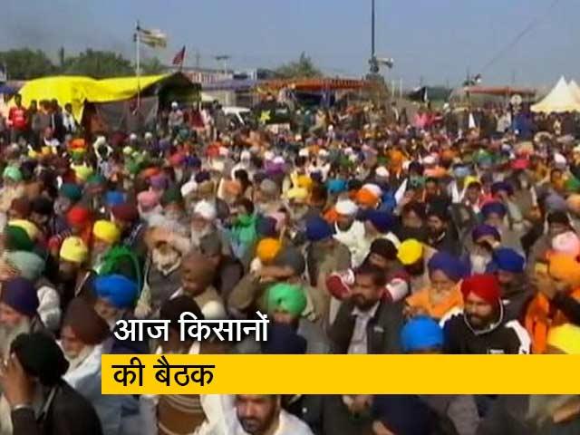 Videos : किसानों की बैठक आज, संत राम सिंह को देंगे श्रद्धांजलि