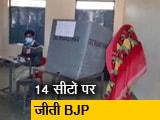 Video : राजस्थान स्थानीय निकाय चुनाव में BJP की जीत