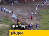 Video : अगले साल JEE Mains इम्तिहान 4 बार