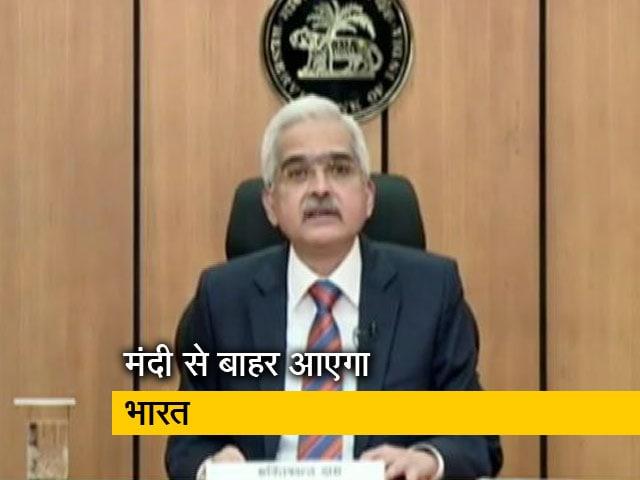 Videos : पटरी पर लौट रही है अर्थव्यवस्था : RBI