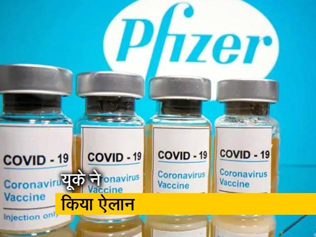 Video : COVID-19 की वैक्सीन अगले हफ्ते से मरीज़ों को देगा UK,Pfizer की दवा को मंज़ूरी
