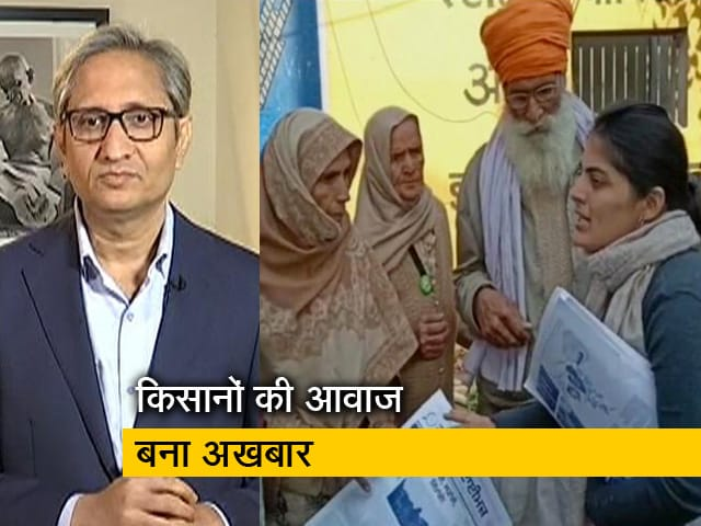 Video : रवीश कुमार का प्राइम टाइम : दुष्प्रचार से परेशान किसानों ने निकाला अपना अखबार