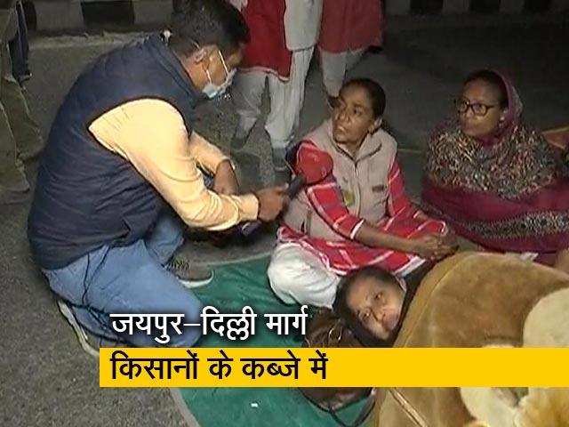 Videos : किसानों ने जयपुर से दिल्ली जाने का रास्ता किया जाम