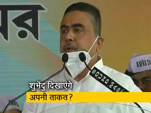 Videos : रैली-पदयात्रा से TMC को जवाब देंगे शुभेंदु अधिकारी