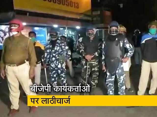 Video : थाने का घेराव कर रहे थे BJP कार्यकर्ता, लाठीचार्ज