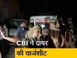 Videos : हाथरस कांड : चारों आरोपियों पर रेप-हत्या की धाराएं