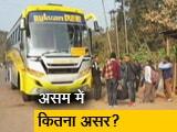 Video : क्या असम में भी दिखा 'भारत बंद' का असर ?