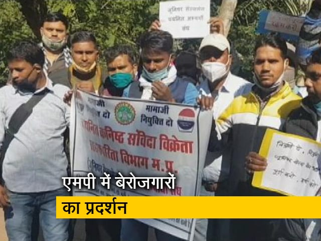 Videos : भोपाल में चयन के बावजूद नियुक्ति पत्र न मिलने पर युवाओं ने किया प्रदर्शन