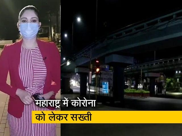 Videos : सिटी सेंटर : महाराष्ट्र में नाइट कर्फ्यू तो कर्नाटक में शुरू होगी पढ़ाई