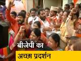 Video : हाईप्रोफाइल हैदराबाद नगर निगम चुनाव में बीजेपी ने 48 सीटों पर जीत दर्ज की