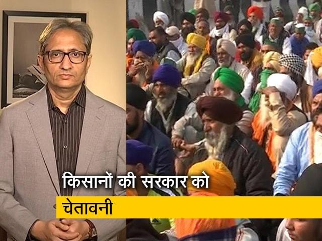 Videos : रवीश कुमार का प्राइम टाइम: 8 दिसंबर को किसानों का भारत बंद का एलान