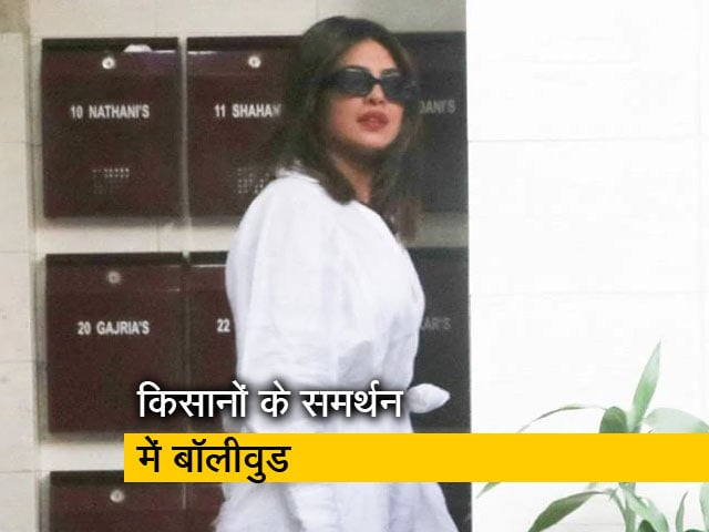 Video : किसानों के समर्थन में उतरीं प्रीति जिंटा और प्रियंका चोपड़ा