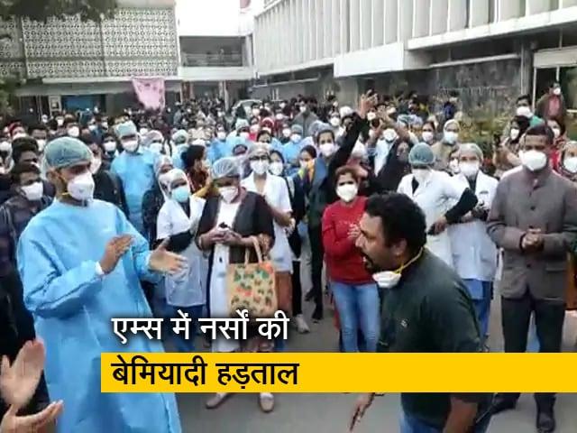 Videos : एम्स में 23 मांगों को लेकर नर्सिंग स्टाफ की अनिश्चितकालीन हड़ताल
