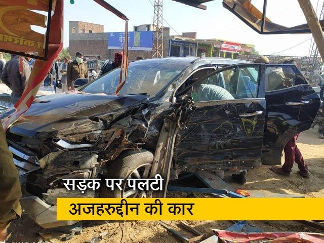 Videos : राजस्थान में हुए कार हादसे में बाल-बाल बचे मोहम्मद अजहरुद्दीन
