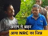 Video : रवीश कुमार का प्राइम टाइम :असम में NRC को क्या फिर से खोलने की कोशिश?