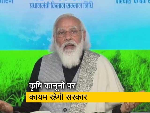 Videos : प्रधानमंत्री ने खेती से जुड़ी आशंकाओं पर किसानों से किया संवाद