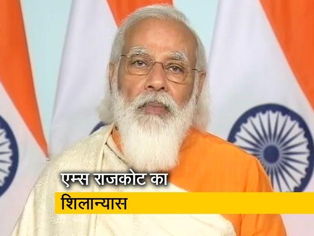 Video : PM मोदी ने AIIMS राजकोट का शिलान्यास किया