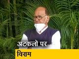 Videos : UPA चेयरपर्सन नहीं बनेंगे शरद पवार :NCP
