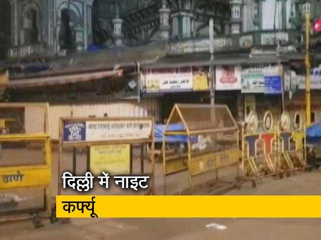 Videos : नए साल के मद्देनजर दिल्ली में नाइट कर्फ्यू
