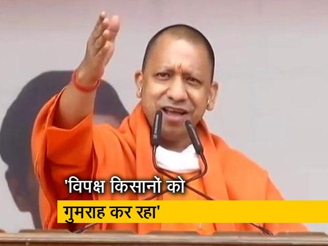 Videos : योगी आदित्यनाथ ने विपक्ष को घेरा