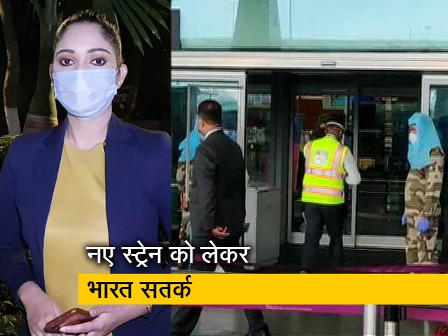 Videos : सिटी सेंटर : ब्रिटेन से भारत आए 22 यात्री संक्रमित, दिल्ली में वैक्सीन की तैयारी तेज