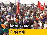 """Video : """"दिल्ली की सभी सड़कों को बंद कर देंगे"""" : किसानों ने मंगलवार को भारत बंद का किया एलान"""