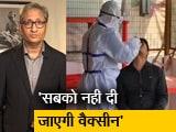 Video : रवीश कुमार का प्राइम टाइम: कोरोना वैक्सीन क्या पूरे देश के लिए नहीं होगी ?