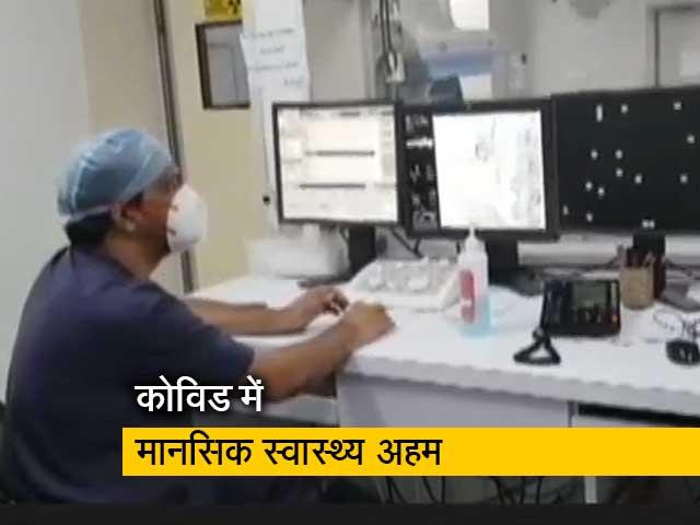 Video : मुंबई में कोविड के मरीजों की मानसिक सेहत का ख्याल रखेगी 'आईकॉल'