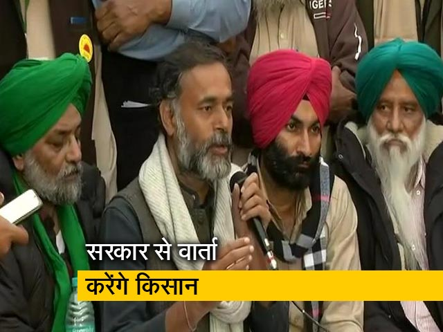 Videos : किसान नेताओं ने आम जनता से नया साल साथ मनाने का किया आह्वान