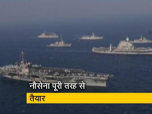 Videos : चीन को लेकर सतर्क है नौसेना