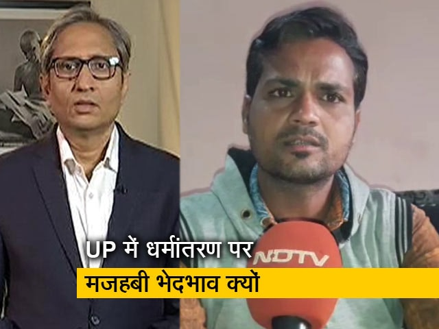Videos : रवीश कुमार का प्राइम टाइम :यूपी के धर्मांतरण कानून को लेकर दोहरा रवैया क्यों अपना रही पुलिस और प्रशासन